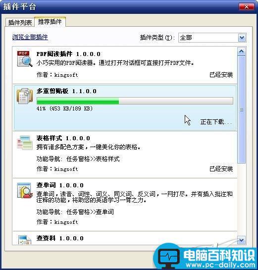 WPS2009插件的实例