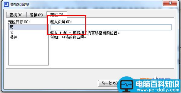 WPS如何快速跳转指定页面