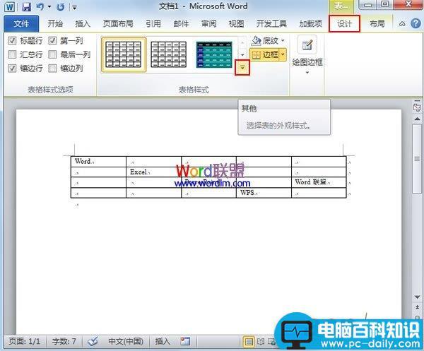 自定义Word2010表格样式