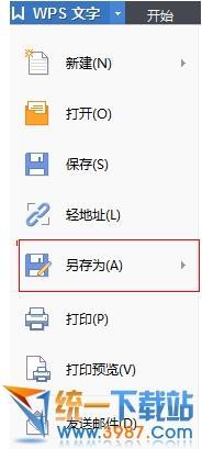 wps怎么另存为pdf、excel、doc