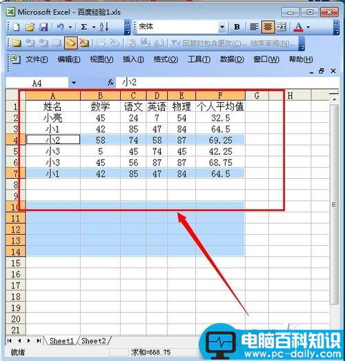 excel2003怎么定位_如何批量删除excel空白行? - 电脑知识学习网