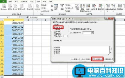 Excel在日期中加分隔符使其分隔开来的方法介绍
