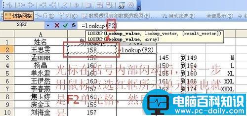 excel中函数lookup查询函数用法详细步骤实例