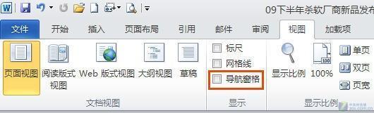 Word 2010新功能:结构清晰的文档导航