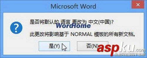 怎样在Word2013中设置默认校对语言