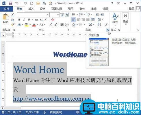 Word2013中设置行距的两种方法