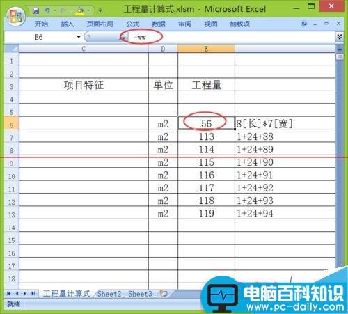 excel表格怎么让计算公式得出结果并带有备注?
