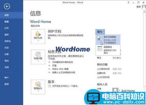 怎样为Word2013文档属性添加关键词