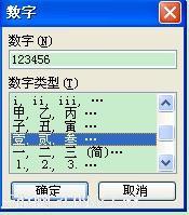 word中阿拉伯数字转换成大写汉字