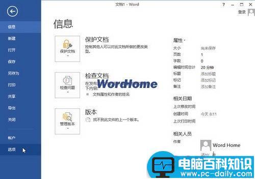 怎样显示Word2013最近使用的文档数量