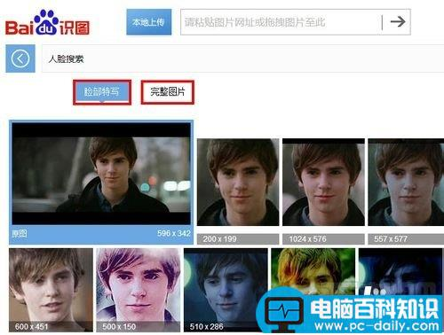 怎样打开百度识图_百度识图利用搜索实现人脸搜索的相应结果 - 电脑知识学习网
