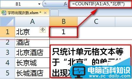 如何用Excel统计某字符或关键字出现次数
