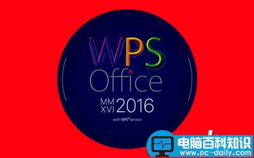 WPS2016更新了那些功能