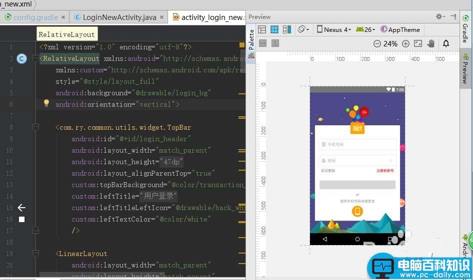 AndroidStudio,xml